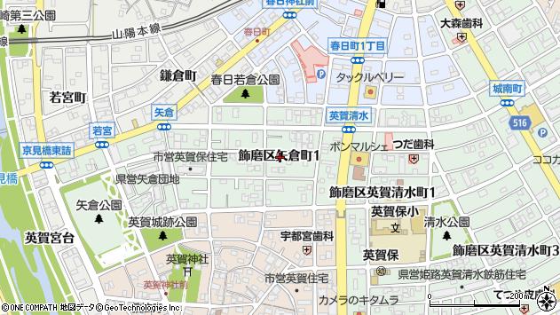 〒672-8093 兵庫県姫路市飾磨区矢倉町の地図