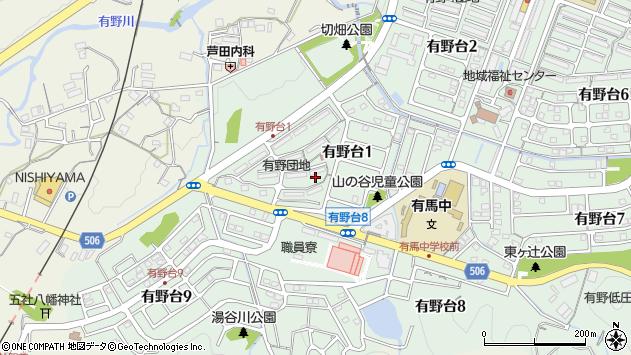 〒651-1321 兵庫県神戸市北区有野台の地図
