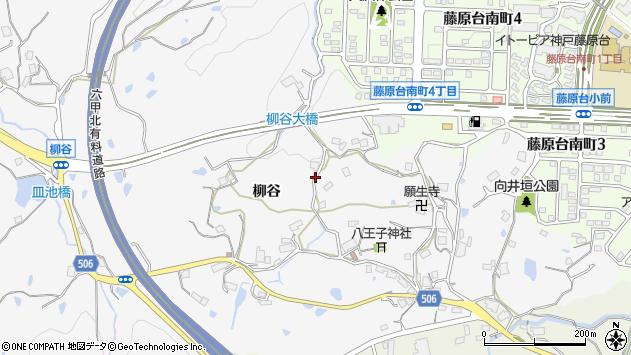 〒651-1342 兵庫県神戸市北区八多町柳谷の地図