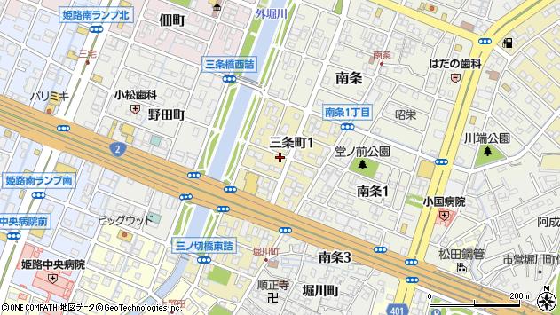 〒670-0953 兵庫県姫路市三条町1丁目の地図