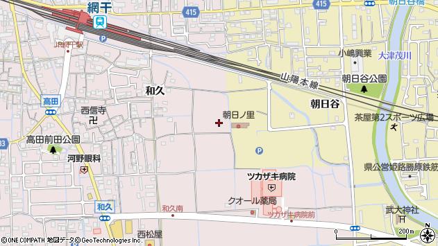 〒671-1227 兵庫県姫路市網干区和久の地図