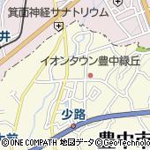 大阪府豊中市西緑丘