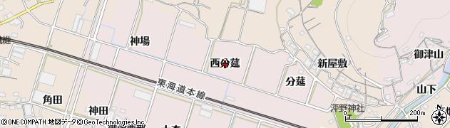 愛知県豊川市御津町大草(西分莚)周辺の地図