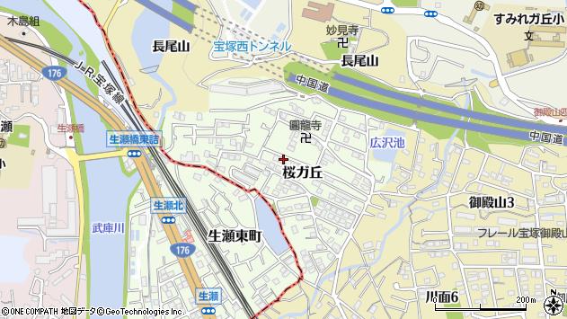 〒665-0846 兵庫県宝塚市桜ガ丘の地図