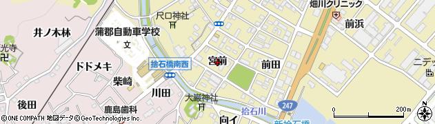 愛知県蒲郡市拾石町(宮前)周辺の地図
