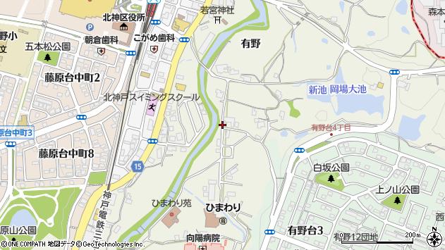 〒651-1312 兵庫県神戸市北区有野町有野の地図