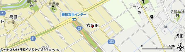 愛知県豊川市為当町(六反田)周辺の地図
