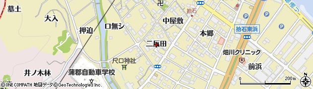 愛知県蒲郡市拾石町(二反田)周辺の地図