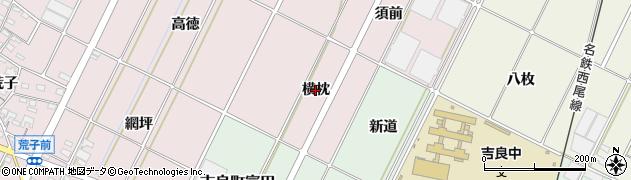 愛知県西尾市吉良町下横須賀(横枕)周辺の地図