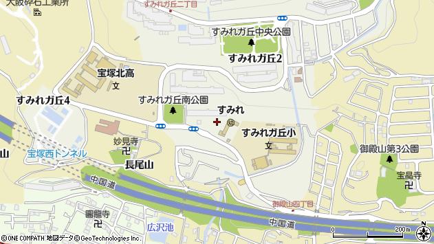 〒665-0847 兵庫県宝塚市すみれガ丘の地図