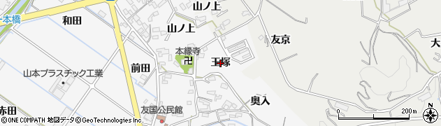 愛知県西尾市吉良町友国(王塚)周辺の地図