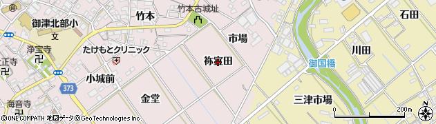 愛知県豊川市御津町広石(祢宜田)周辺の地図