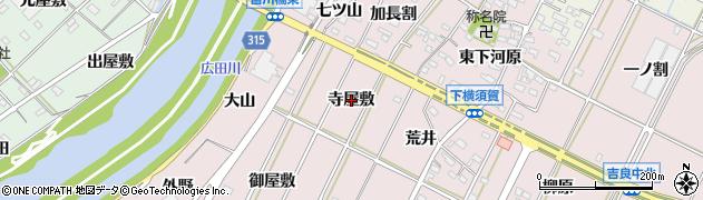 愛知県西尾市吉良町下横須賀(寺屋敷)周辺の地図