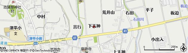愛知県西尾市吉良町津平(下天神)周辺の地図