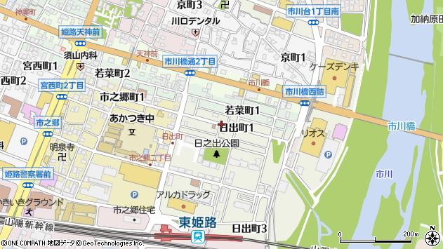 〒670-0942 兵庫県姫路市日出町の地図