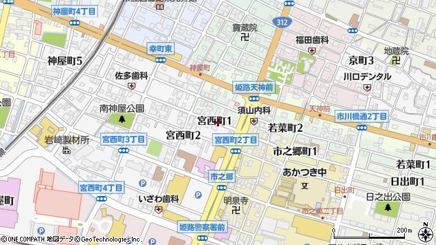 〒670-0837 兵庫県姫路市宮西町の地図