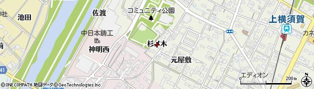 愛知県西尾市吉良町上横須賀(杉ノ木)周辺の地図