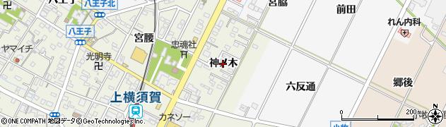 愛知県西尾市吉良町上横須賀(神ノ木)周辺の地図