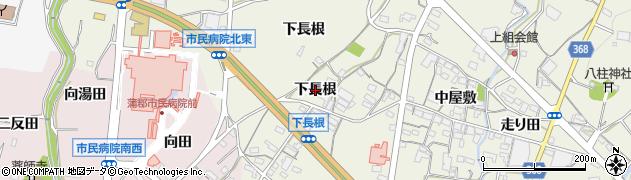愛知県蒲郡市豊岡町(下長根)周辺の地図