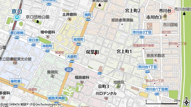 〒670-0832 兵庫県姫路市双葉町の地図