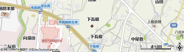 愛知県蒲郡市五井町(下長根)周辺の地図