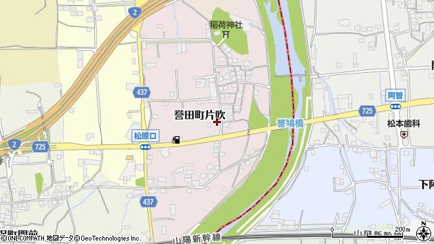〒679-4137 兵庫県たつの市誉田町片吹の地図
