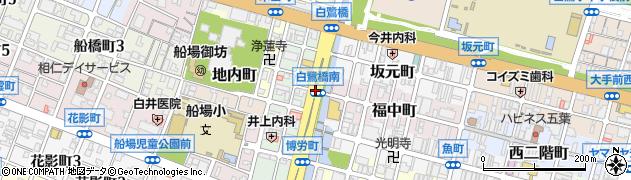 白鷺橋南周辺の地図