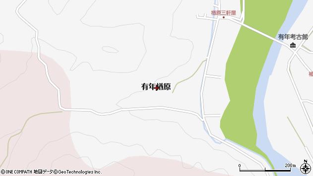 〒678-1181 兵庫県赤穂市有年楢原の地図