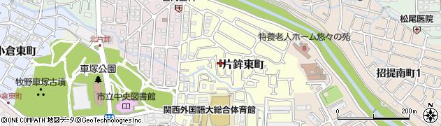 大阪府枚方市片鉾東町周辺の地図