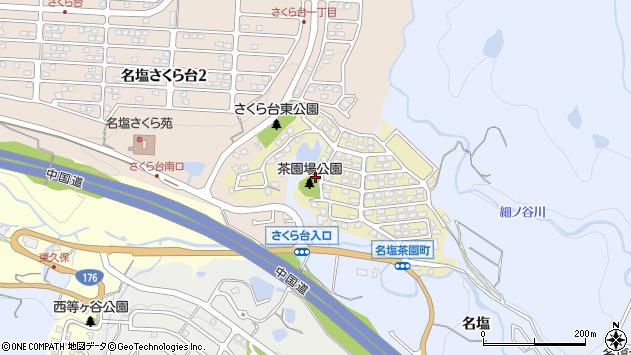 〒669-1144 兵庫県西宮市名塩茶園町の地図
