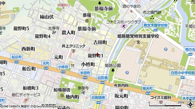 〒670-0032 兵庫県姫路市龍野町の地図