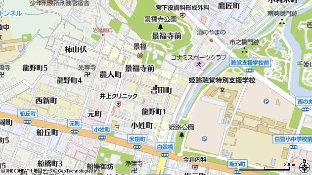 〒670-0031 兵庫県姫路市吉田町の地図