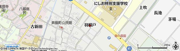 愛知県西尾市斉藤町(羽根戸)周辺の地図