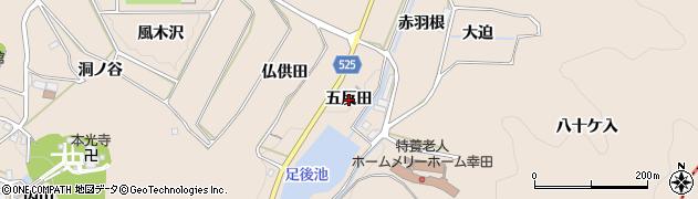 愛知県幸田町(額田郡)深溝(五反田)周辺の地図