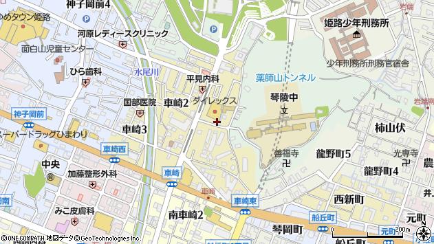 〒670-0058 兵庫県姫路市車崎の地図