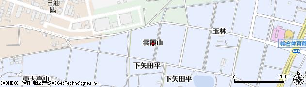 愛知県武豊町(知多郡)東大高(雲霞山)周辺の地図