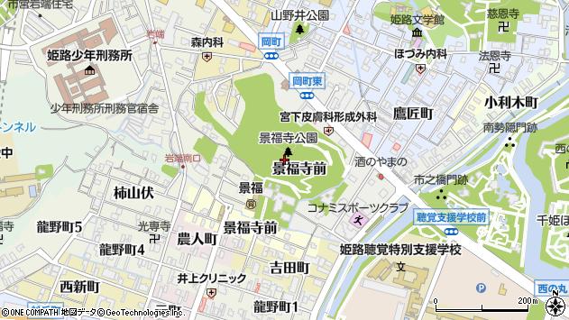 〒670-0027 兵庫県姫路市景福寺前の地図