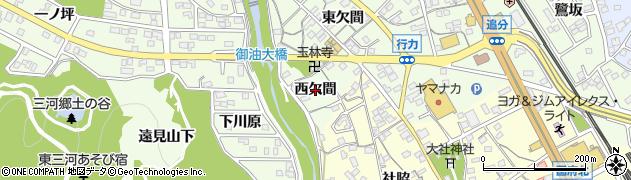 愛知県豊川市御油町(西欠間)周辺の地図