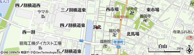 愛知県西尾市寺津町(浜北)周辺の地図