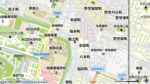 〒670-0008 兵庫県姫路市橋之町の地図