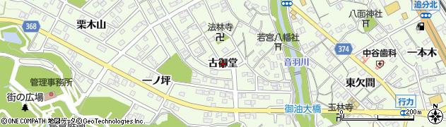 愛知県豊川市御油町(古御堂)周辺の地図
