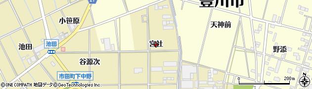 愛知県豊川市市田町(宮社)周辺の地図