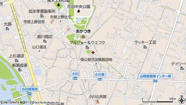 〒671-0255 兵庫県姫路市花田町小川の地図
