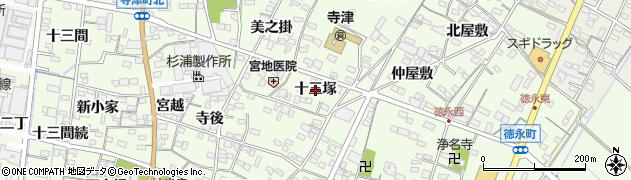 愛知県西尾市寺津町(十三塚)周辺の地図