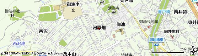 愛知県豊川市御油町(河原畑)周辺の地図