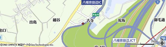 京都府八幡市美濃山(古寺)周辺の地図