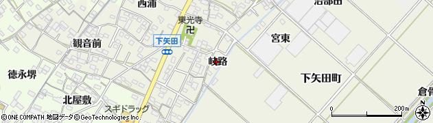 愛知県西尾市下矢田町(岐路)周辺の地図