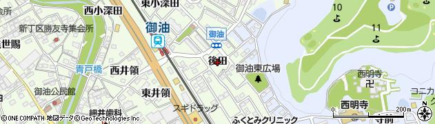 愛知県豊川市御油町(後田)周辺の地図