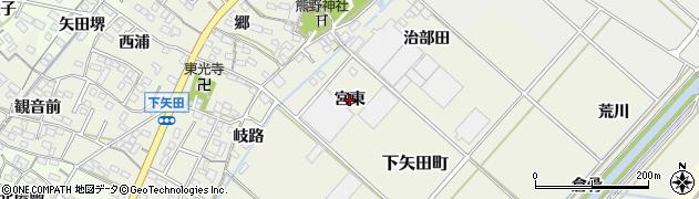 愛知県西尾市下矢田町(宮東)周辺の地図