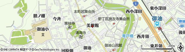 愛知県豊川市御油町(美世賜)周辺の地図